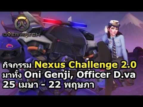 Overwatch Talk ตอนที่ 43 : กิจกรรม Nexus Challenge 2.0 [Oni Genji+Officer D.va]