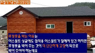 20평 조립식주택 아스팔트슁글 지붕이란 시공방법