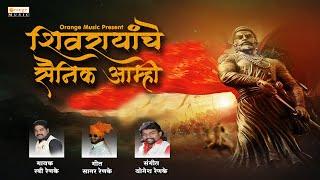 Shivrayanche Sainik Amhi Song | Shivgeet | Ravi Renke | Yogesh Renke | Sagar Renke - Orange Music