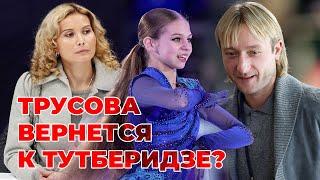 Директор школы Самбо 70 Трусова пообещала вернуться к Тутберидзе Что думают Тарасова и Леонова
