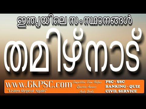 തമിഴ്‌നാട് Tamil Nadu PSC Indian States Question Answer - GKPSC Coaching Class Malayalam