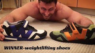 РАБОТА НАД МЕЧТОЙ / WINNER weightlifting shoes