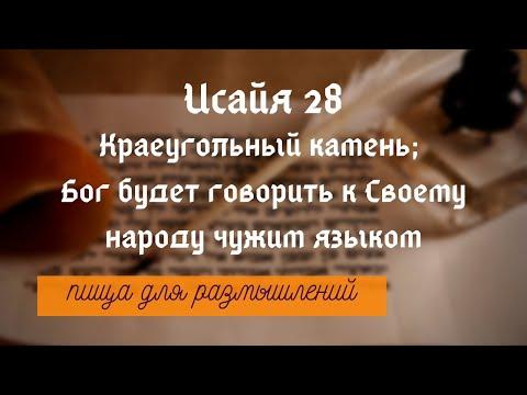 Исайя 28 краеугольный камень; Бог будет говорить к Своему народу чужим языком