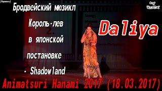 Daliya- Бродвейский мюзикл Король-лев в японской постановке [Animatsuri Hanami 2017 (18.03.2017)]