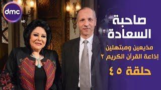 برنامج صاحبة السعادة - الحلقة الـ 45 الموسم الأول | إذاعة القرآن الكريم 2 | الحلقة كاملة