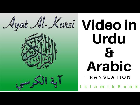Ayat Al Kursi Full With Urdu Translation (islamikbooks.com)