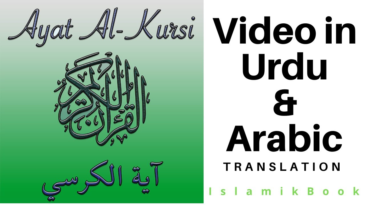 Ayat Al Kursi Full With Urdu Translation (islamikbooks.com