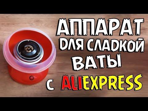 Обзор аппарата для сладкой ваты  с Aliexpress