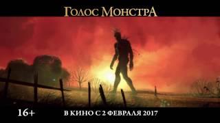 «Голос Монстра»: ролик (в кино с 2 февраля)