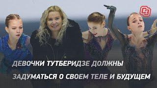 Тутберидзе и будущее ТЩК Фигурный эфир Figure skating stream Tutberidze girls coaching abuse