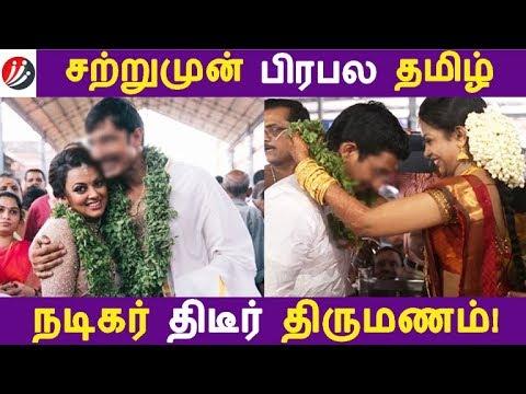 சற்றுமுன் பிரபல தமிழ் நடிகர் திடீர் திருமணம்! | Tamil Cinema | Kollywood News | Cinema Seithigal