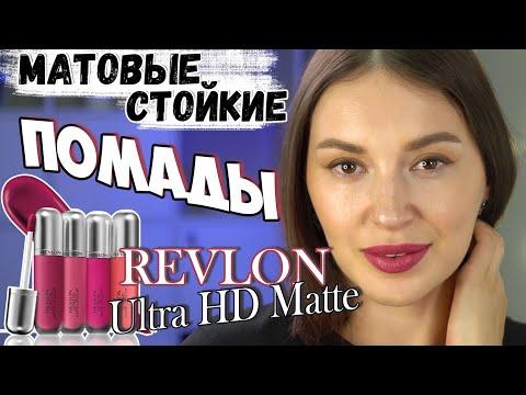 Матовые помады Revlon Ultra HD Matte Lipcolor | Обзор Daria Gordeichik