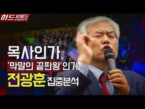 전광훈이 '문 대통령 하야'에 목숨거는 이유|인터뷰: 김근주 목사
