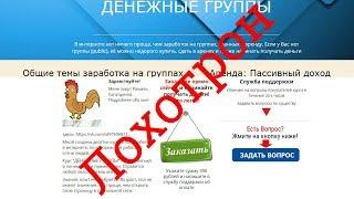 - Отзыв на Денежные группы Рамиль Сагатдинов развод, кидалово