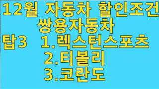 2019년 12월 쌍용자동차 탑3!!(렉스턴 스포츠,티…