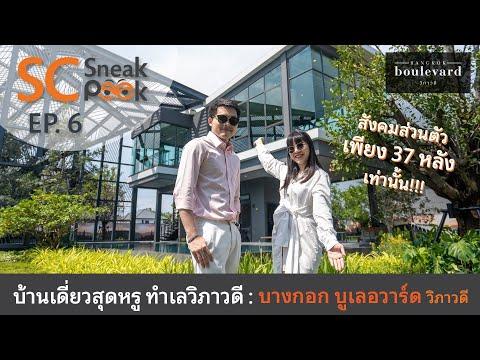 SC Sneak Peek EP.6 | บ้านเดี่ยวหรู : บางกอก วิภาวดี เพียง 37 หลังเท่านั้น