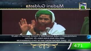 Madani Guldasta Bapa (471) - Adaey Sunnat