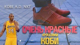 Видео Обзор  Nike Kobe AD NXT - Кроссовки Коби Брайанта