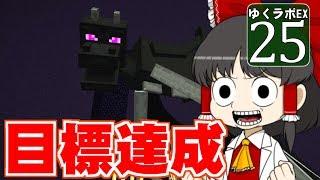 【MineCraft】ゆくラボEX バニラでリケジョが自給自足生活 DAY25…
