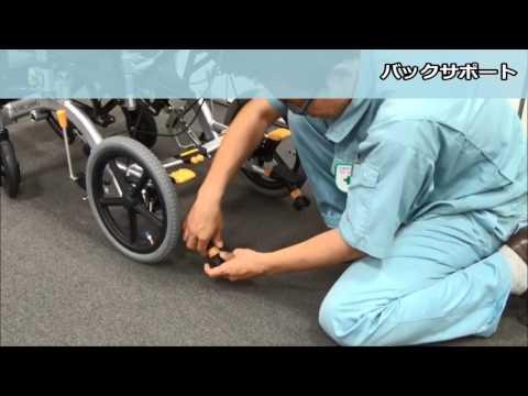 車椅子 UWチェア 操作方法