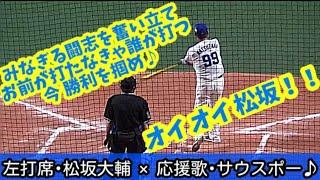 20181117 松坂大輔、左打席に立つ!【ドラゴンズ ファン★フェスタ2018】 thumbnail