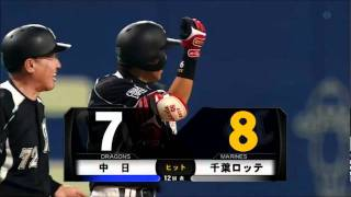 2010年12月8日 日本シリーズ第7戦 中日‐ロッテ 延長12回表、千葉ロッテ...