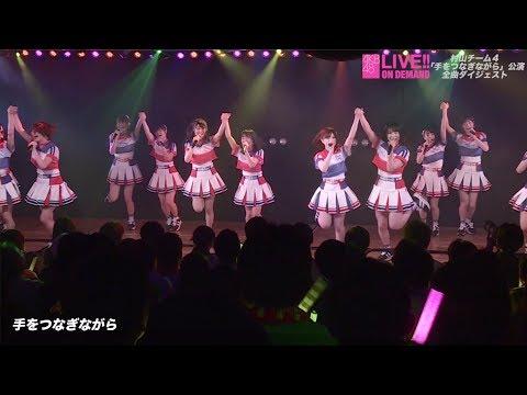 【8/1~半額キャンペーン実施中!】村山チーム4「手をつなぎながら」公演全曲ダイジェスト presented by DMM.com AKB48 LIVE!! ON DEMAND / AKB48[公式]