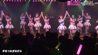 村山チーム4「手をつなぎながら」公演全曲ダイジェスト presented by DMM.com AKB48 LIVE!! ON DEMAND / AKB48[公式]