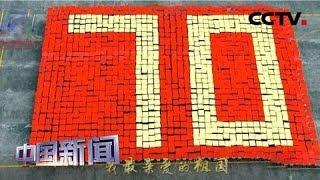[中国新闻] 喜迎国庆 中国各地节日气氛渐浓 | CCTV中文国际