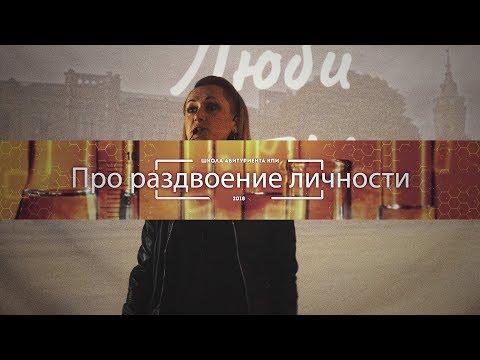Юлия Мирошниченко ХТФ Про раздвоение личности
