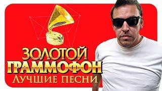 Танцы минус - Лучшие песни - Русское Радио ( Full HD 2017)