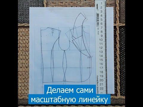 Как сделать масштабную линейку на чертеже