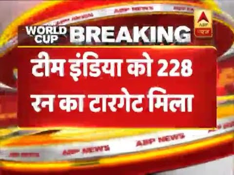 World Cup 2019: South Africa Sets 228 Run Target In Front Of Team India | ABP News