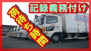 荷待ち時間の記録義務付け 国交省・7月から thumbnail