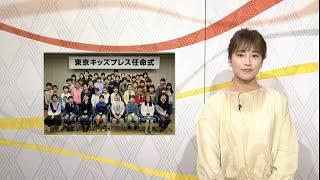 東京インフォメーション 2020年3月31日放送