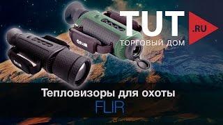 Тепловизоры для охоты FLIR(FLIR В РОССИИ: http://TUT.RU/FLIR Тепловизоры FLIR, для охоты и туризма, разрабатываются для ведения наблюдения в услови..., 2013-12-19T09:34:43.000Z)