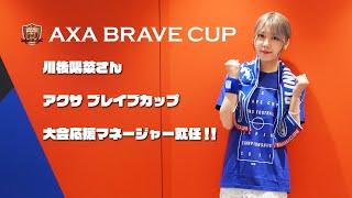 7月7日にアミノバイタルフィールドで行われる「第18回 アクサ ブレイブカップ ブラインドサッカー日本選手権」の大会応援マネージャーに川後陽菜さんが就任しました!