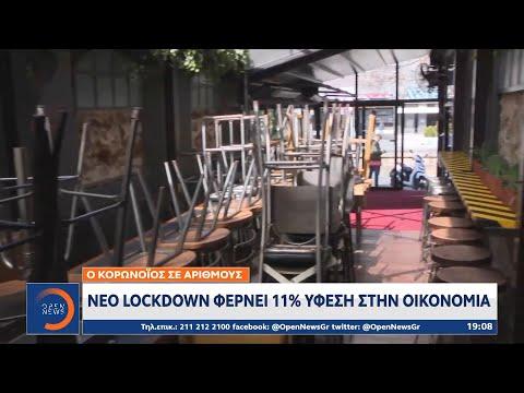 Νέο lockdown φέρνει 11% ύφεση στην οικονομία