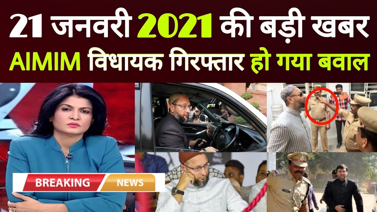 Asaduddin owaisi video || Gujarat Election || Bengal Election || Up Election ||