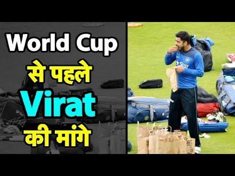 Virat Kohli's demands for World Cup 2019: A reserved rail coach, WAGs for full tour, etc| Sports Tak
