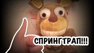 """Five night at Freddy's""   FNAF PLUSH   ОБЗОР ПЛЮШЕВОГО СПРИНГТРАПА! :D"