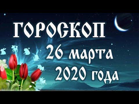 Гороскоп на сегодня 26 марта 2020 года 🌛 Астрологический прогноз каждому знаку зодиака