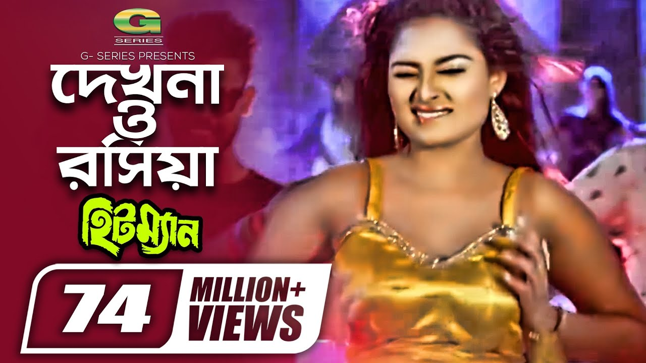 Dekhna O Rosiya | দেখনা ও রসিয়া | Hitman | Tanjina Ruma | Bangla Movie item Song