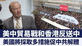 美中貿易戰與香港反送中:美國將採取多種措施促成中共解體 新唐人亞太電視 20190624