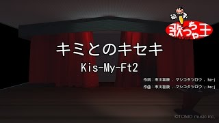 【カラオケ】キミとのキセキ/Kis-My-Ft2