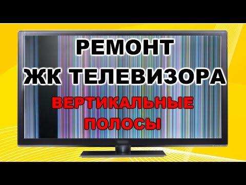 видео: Ремонт ЖК телевизора. Вертикальные полосы на изображении.