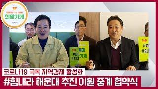 해운대구-LG헬로비전 부산방송 #힘내라 해운대 이원 온…