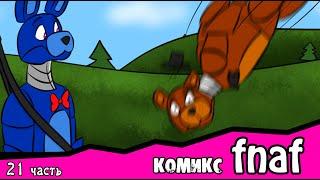 Ловушка для  Спрингтрапа  ~ комикс FNAF (21 часть)
