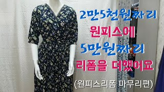 원피스 넥라인,소매길이,허리,치마폭,벨트만들기 (마무리…