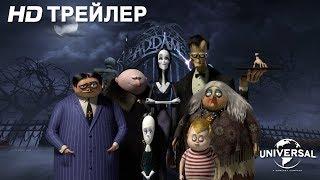 СЕМЕЙКА АДДАМС | Трейлер 2 | в кино с 31 октября